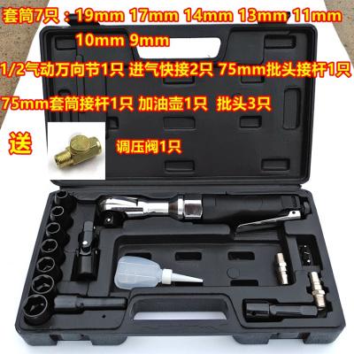 氣動工具1 /2 3/8 1/4工業級氣動棘輪扳手 快速扭力扳 進口漢克威1/2套裝