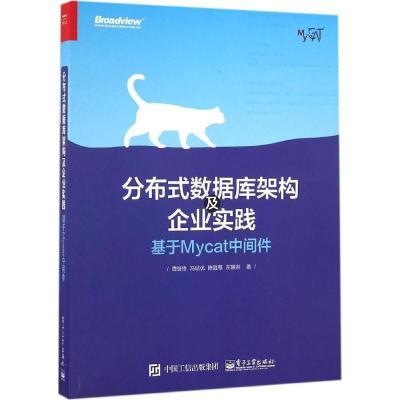 分布式数据库架构及企业实践:基于Mycat中间件