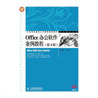 正版教材書Office辦公軟件案例教程(第4版)賴利君