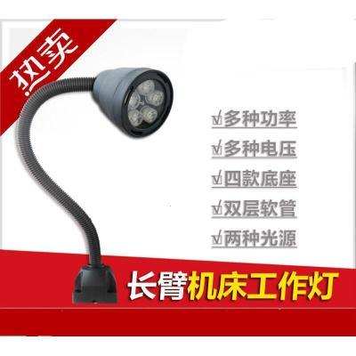 LED機床工作燈照明燈車床臺燈長臂軟管萬向管磁性24v36v220v