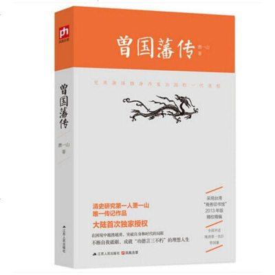 正版 曾國藩傳 清史研究專家蕭一山著 名人傳記大傳全傳 曾國潘全集 曾國藩全書