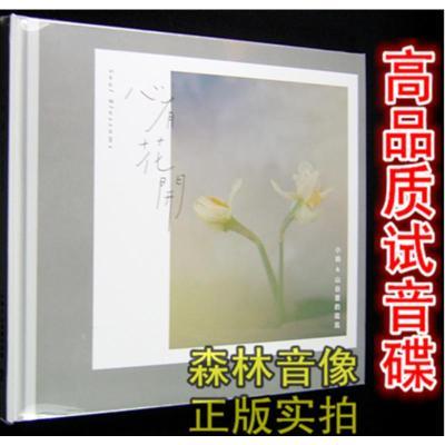 正版汽車載發燒試音民謠唱片光盤歌碟片小娟山谷里的居民新歌CD