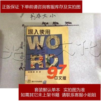 【二手旧书9成新】深入使用Word97中文版9787302027317