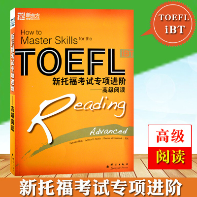新東方TOEFL iBT新托福考試專項進階 高級閱讀 新托福閱讀listening托福高級閱讀專項教程可搭配托福高級聽力