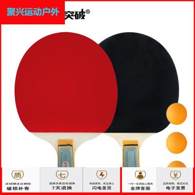 蘇寧放心購突破乒乓球拍套裝 兩拍三球訓練初學者學生雙面反膠兵乓球拍聚興新款