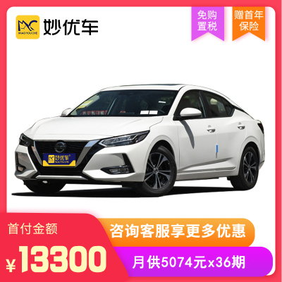 【分期购车】妙优车 日产 轩逸2020款 1.6L XL CVT智享版 汽车分期 以租代购