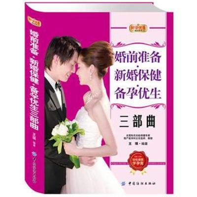 正版书籍 好孕优生钻石系列:婚前准备 新婚保健 备孕优生三部曲 978750648
