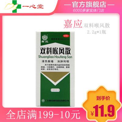 嘉應牌 雙料喉風散 2.2g 清熱消腫利咽口腔糜爛雙料喉風散噴劑