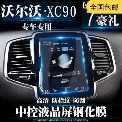 上山豹 沃爾沃XC90 專用18 2019款中控液晶顯示屏新膜導航鋼化玻璃保護膜