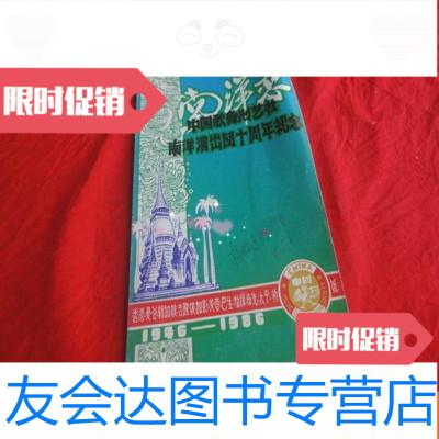 【二手9成新】南洋戀--歌舞劇藝社南洋演出四十周年紀念1946--1986 9783030366702