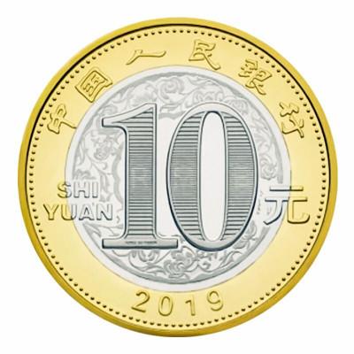 泉美收藏 2019己亥豬年紀念幣 第二輪賀歲生肖紀念幣 10元面值豬年流通紀念幣 單枚