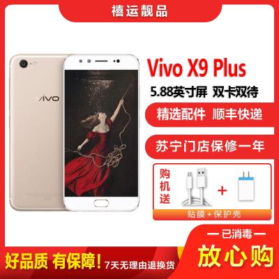 【二手9成新】VIVO X9 Plus 香檳金 6GB+64G 全網通 安卓 5.88英寸屏 雙卡雙待 移動電信通聯手機