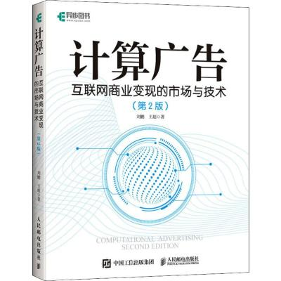 計算廣告 互聯網商業變現的市場與技術(第2版) 劉鵬,王超 著 專業科技 文軒網