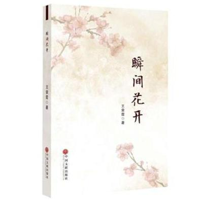 瞬間花開 王榮霞 9787519036492 中國文聯出版社