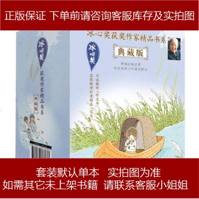 冰心獎獲獎作家精品書系(典藏版)·精裝() 9787539767833