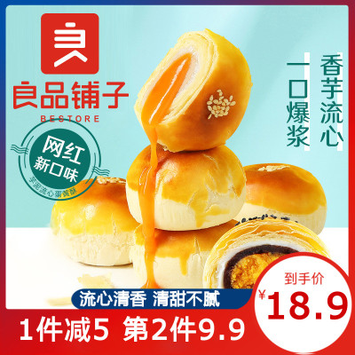 良品鋪子-【蛋黃酥320g 】密子君同款雪媚娘麻薯中式禮盒糕點心網紅零食小吃休閑食品