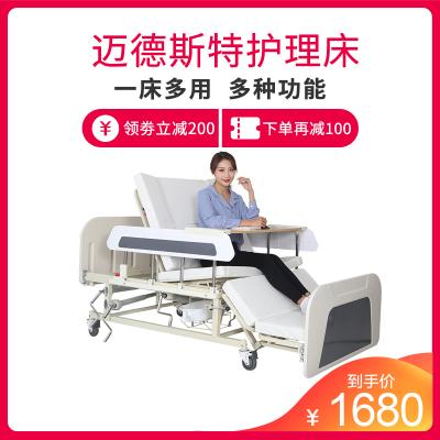 邁德斯特(MAIDESITE)護理床 義風款MD-E55S 家用 多功能床 癱瘓病人醫用床醫療床老人醫院病床(特價款)