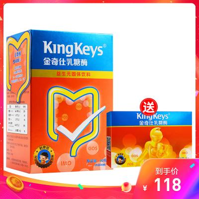 金奇仕(KingKeys)乳糖酶6000 寶寶益生元奶伴侶30包+6包 兒童嬰幼兒酸性乳糖酶