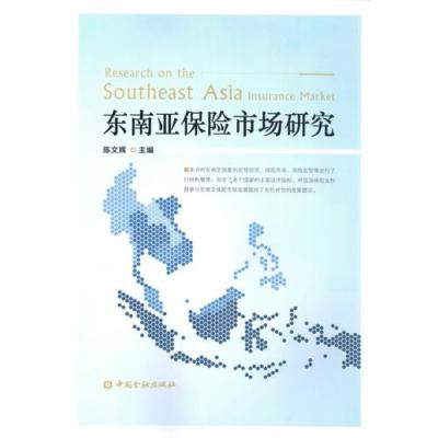 东南亚保险市场研究