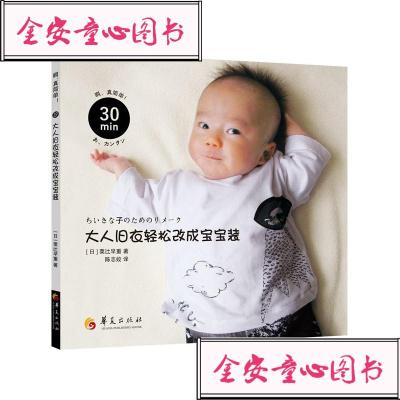 【单册】30分钟!大人旧衣轻松改成宝宝装(100件可爱又实用的宝宝衣服,