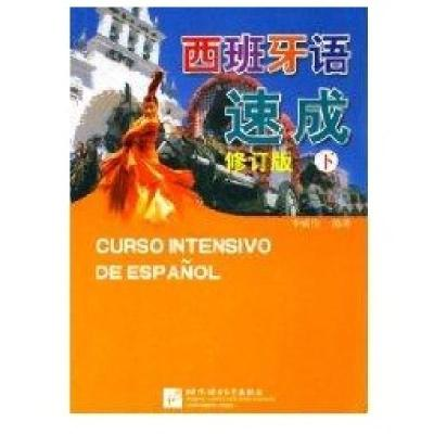 (修訂版)西班牙語速成下9787561916155北京語言大學出版社