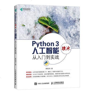 Python 3破冰人工智能从入到实战 python3网络爬虫基础教程书籍 Python数据抓取技术开发实战 py