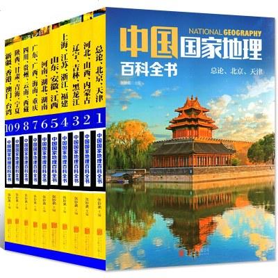 【  】中國國家地理百科全書全套10冊正版彩 中國地理常識 中小學地理旅行自助旅游指南攻略人文景觀博物知識全彩版圖地