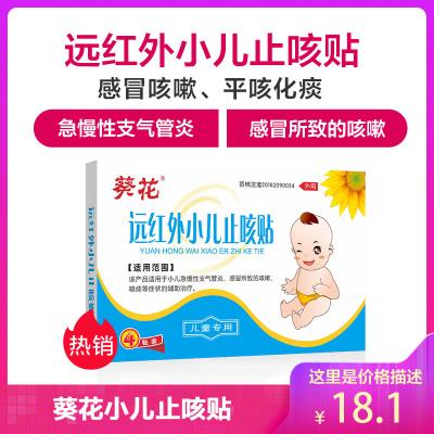 葵花醫用小兒止咳貼兒童寶寶止咳化痰平喘貼寶寶感冒咳嗽貼止咳4貼裝