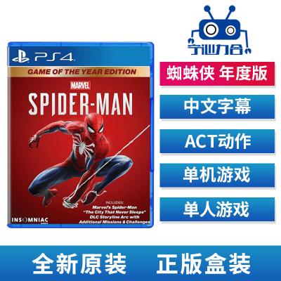 索尼(SONY) PS4 Slim Pro 全新原封游戏光盘 动作冒险类 漫威 蜘蛛侠 年度版 中文