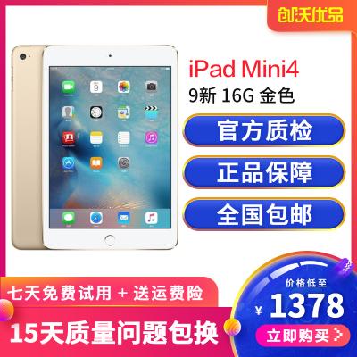 【二手9成新】蘋果平板電腦 Apple iPad迷你 Mini4 16G 金色 二手平板 mini4 WiFi版