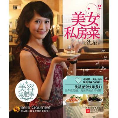 正版  【成新】美女私房菜沈星江蘇文藝出版社9787539932774放心購買