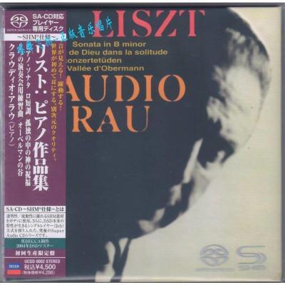 UCGD-9002 李斯特:B小調奏鳴曲 阿勞 SHM-SACD