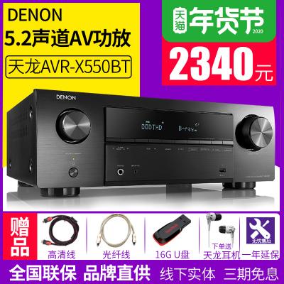 Denon/天龙 AVR-X550BT 新款AV功放机家用专业音响蓝牙大功率环绕5.2声道家用客厅家庭影院解码器放大器