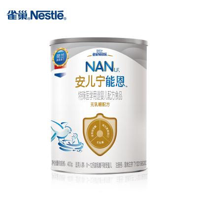 雀巢Nestle安兒寧能恩AL110無乳糖營養配方奶粉400g(0-12個月乳糖不耐受嬰兒適用)荷蘭原裝進口