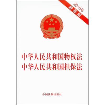 中華人民共和國物權法 中華人民共和國擔保法