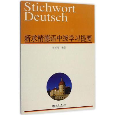 正版 新求精德语中级学习提要 杨建培 编著 同济大学出版社 9787560874067 书籍