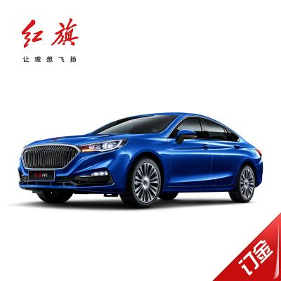 【订金】红旗H5 新一代B级高级轿车