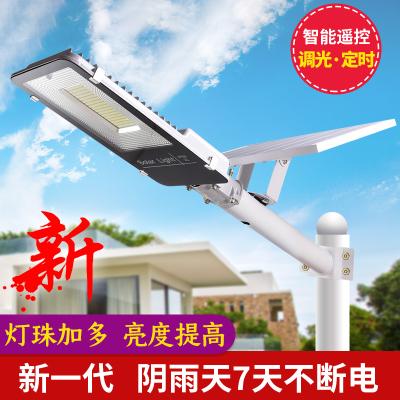 太陽能路燈戶外照明家用超亮庭院燈led新農村防水大功率光感路燈