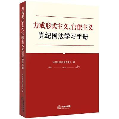 正版 力戒形式主义、官僚主义党纪国法学习手册 法律出版社 法律出版社法规中心 编 9787519733575 书籍