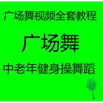 广场舞视频全套大全中老年健身舞蹈高清教学教材下载小苹果【2月6日发完】