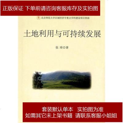土地利用與可持續發展