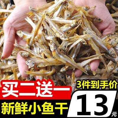 (買二送一)魚臻多 廣西北海新鮮小魚干500g 特產海產干貨咸魚干海魚銀魚干海燕魚干國產食品