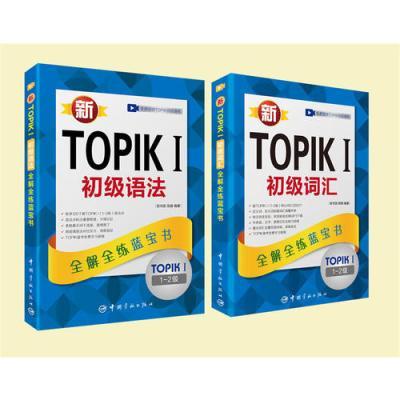 新TOPIK Ⅰ韓國語能力考試必備套裝(初級):初級語法+初級詞匯(套裝共2冊)