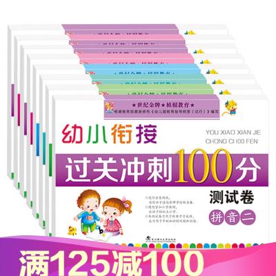 全套8冊 幼兒園學拼音幼小銜接識字練習測試 過關沖刺100分 拼音 數學 語言 早教啟蒙學前必備I