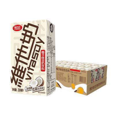 維他奶 椰子味植物蛋白豆奶250ml*24 低脂植物營養早餐奶飲料 整箱裝