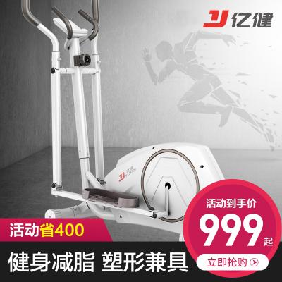 億健橢圓機T5家用健身房器材小型磁控靜音踏步橢圓儀太空漫步機