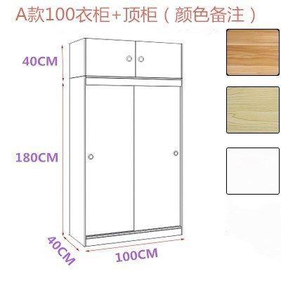 1米簡約1.2米衣柜閃電客超薄簡約推拉定制40cm深2板式0.8米衣 A款100衣柜+頂柜(顏色備注) 2門組裝