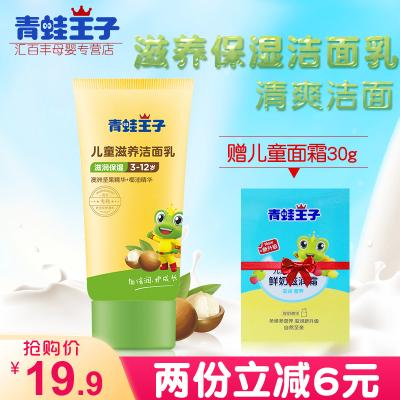 青蛙王子兒童洗面奶男女小孩補水滋潤保濕幼兒寶寶泡沫潔面乳正品
