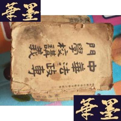 正版舊書中華法政專學校講義