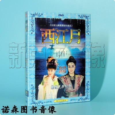 福建閩南語臺語臺灣歌仔戲楊麗花歌仔戲西江月2碟片DVD光盤視頻